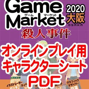 【オンラインプレイ用】ゲームマーケット2020大阪殺人事件 キャラクターシートPDF
