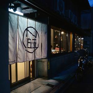裏メイカー祭(京都)支援金