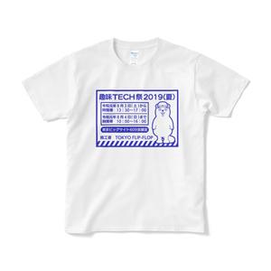 趣味TECH祭2019(夏)オリジナルTシャツ(デザインA)