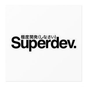 Superdev. 極度開発(しなさい)ステッカー
