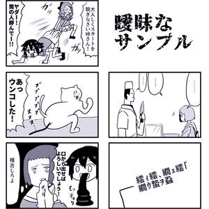 合同誌「ワクワク!虚構相撲部」