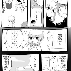 創作漫画集「まんがまとめ1」