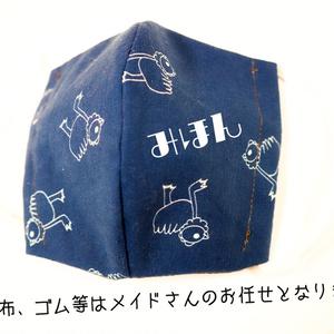 手作りマスク+ランダムチェキ