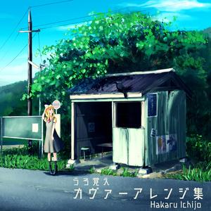 うろ覚えカヴァーアレンジ集(DL版)
