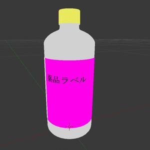 薬局とかで売ってる(無料)薬品ボトルの3Dモデル