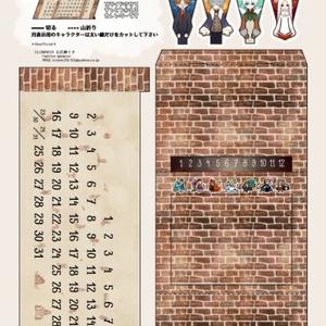 SH万年カレンダー