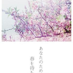 あなたのために春を待ちたい
