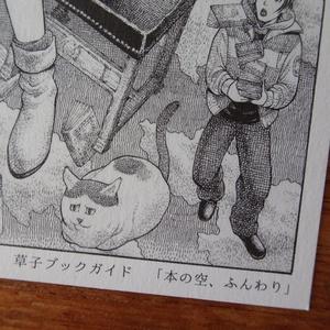 草子ブックガイド『本の空、ふんわり』
