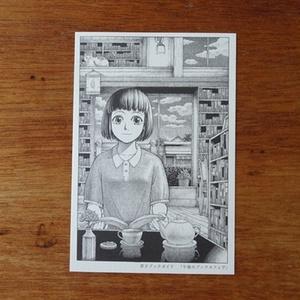 草子ブックガイド『午後のブックカフェで』