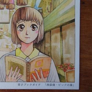 草子ブックガイド『西荻窪 ピンクの象』