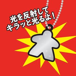 【5周年記念グッズ】特製リフレクター(ヒト)