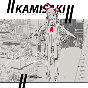 KAMISAKI(通常配送版)