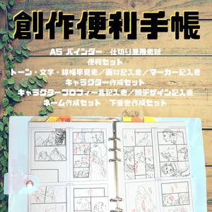【漫画】創作便利手帳