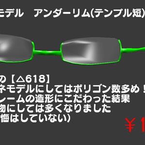 3Dモデル:アンダーリムメガネ