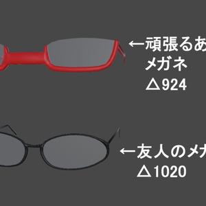 VRChatアバター用「見たことあるメガネセット」