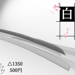 VRChat想定3Dモデル:刀「白夜」