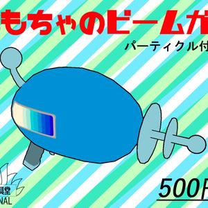【VRChat向け】おもちゃのビームガン