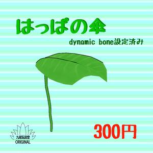 【VRChat向け】3Dモデル「はっぱの傘」