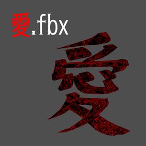 無料「愛.fbx」