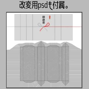【無料】御歳暮・御祝ギフトボックス【3Dモデル】