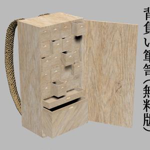3Dモデル「背負い箪笥(無料版)」