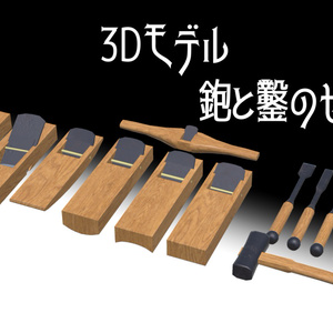 3Dモデル「鉋と鑿のセット」