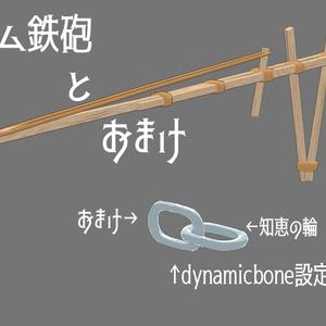 3Dモデル「ゴム鉄砲とおまけ」