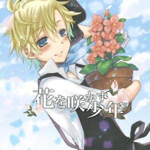花を咲かす少年
