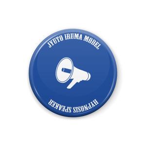 HYPNOSIS SPEAKER - JYUTO IRUMA MODEL