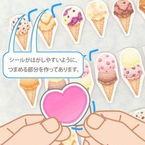 LOVEアイスクリーム☆フレークシール
