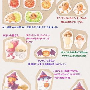 秋のオリキャラ☆シール