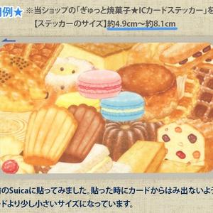 【SALE】ぎゅっと焼菓子★ICカードステッカー