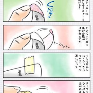 【SALE】はがせるミニ・ステッカー★コッペパンセット