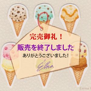 【SALE】はがせるミニ・ステッカー★アイスクリームセット