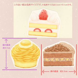 【SALE】はがせるステッカー・定番ケーキセット