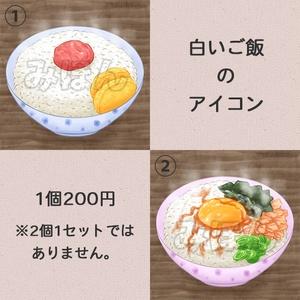 白いご飯のアイコン