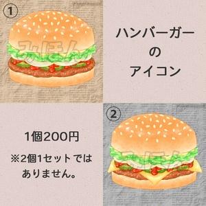 ハンバーガーのアイコン