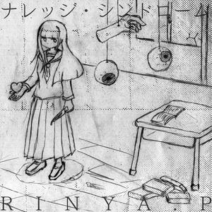 ナレッジ・シンドローム feat.櫻歌ミコ / RINYA.P