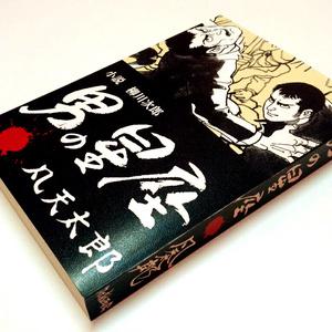 凡天太郎『小説柳川次郎 男の星座』