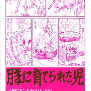 番外地劇画傑作集その1 名保木 勝『豚に育てられた児』