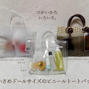 シンプルビニールトートバッグ【ドール小物】