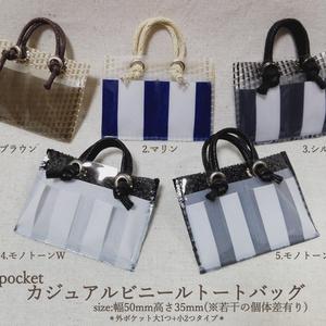 カジュアルビニールトートバッグ【ドール小物】