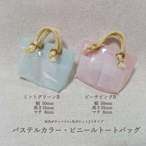 パステルカラービニールトートバッグ【ドール小物】☆☆夏前SALE☆☆
