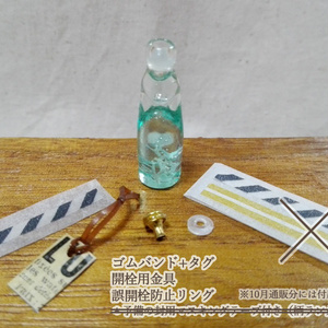 ミニチュア瓶ラムネ*ギフトシリーズ*【ドール小物】