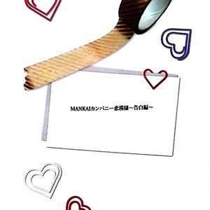 MANKAIカンパニー恋模様~告白編~