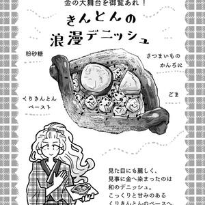 パンと理由(わけ)