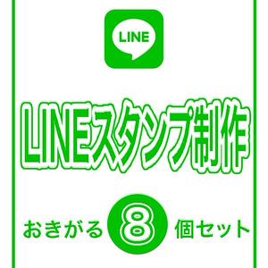 LINEスタンプ制作(8個)