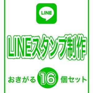 LINEスタンプ制作(16個)