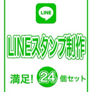 LINEスタンプ制作(24個)