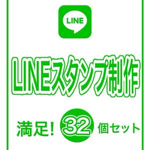 LINEスタンプ制作(32個)